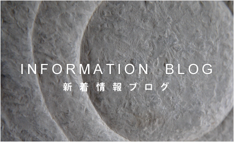 インフォメーションブログ
