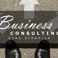 ビジネスコンサルティング
