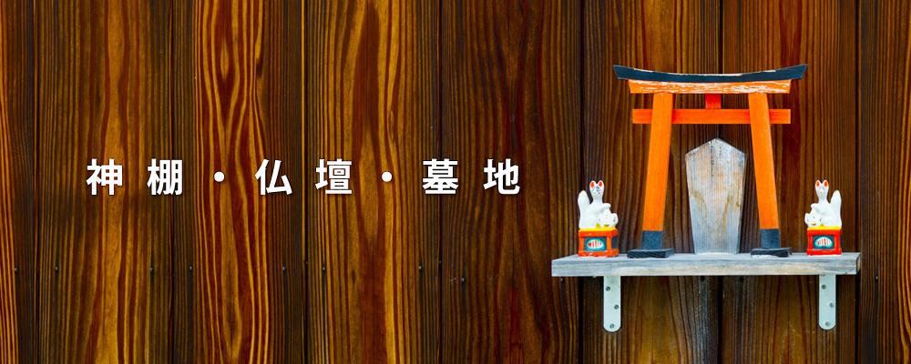 神棚・仏壇の移設